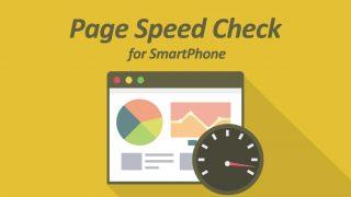 【簡単実装】スマホでWebサイトの表示速度を一瞬で計測できる方法