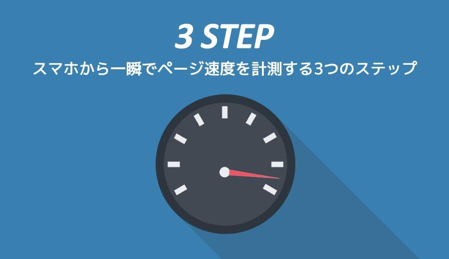 スマホから一瞬でページ速度を計測する3つのステップ