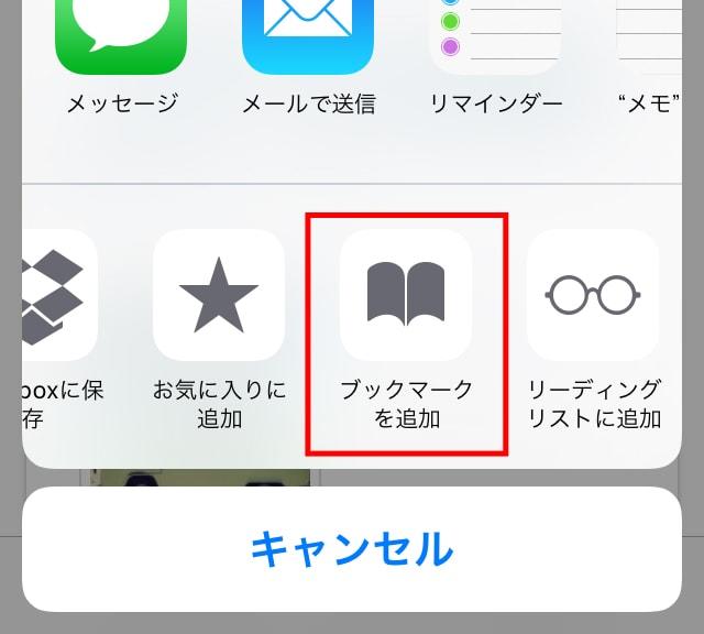 下のスライドするメニューのブックマークに追加をタップ