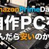 AmazonPrimeDayで自作PCを組んだら安いのか検証してみた