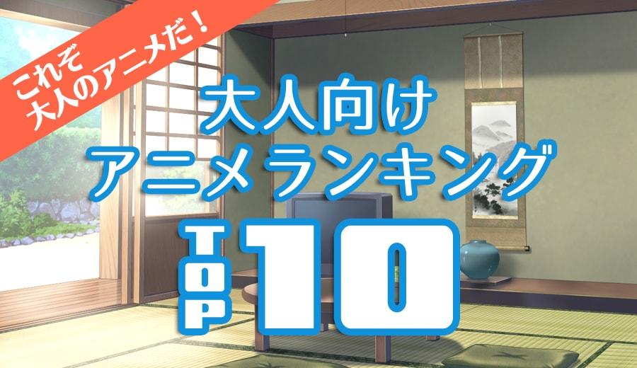 これぞ大人のアニメだ!大人向けおすすめ厳選アニメランキング TOP10