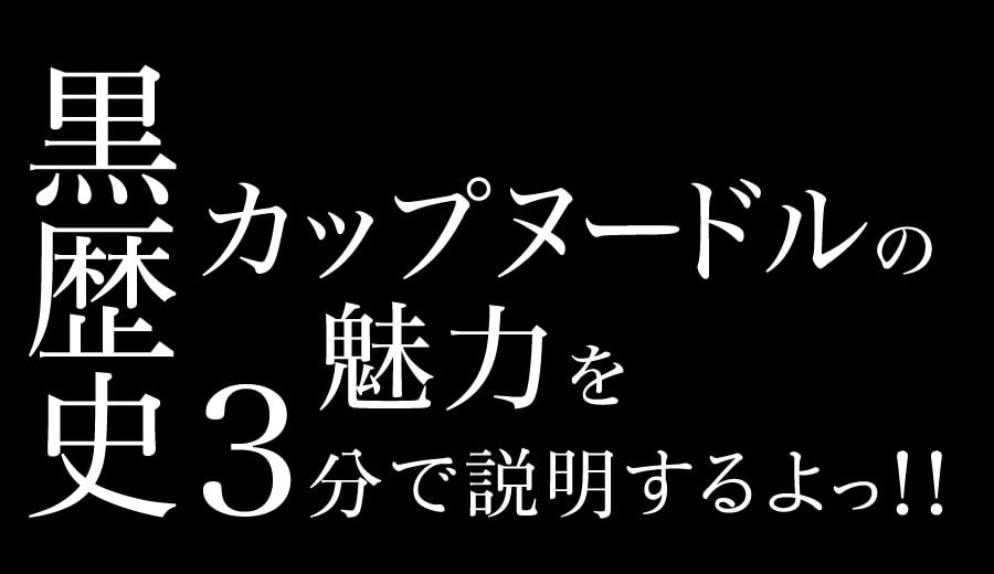 【食ネタ!】黒歴史カップヌードルの魅力を3分で説明するよっ!!