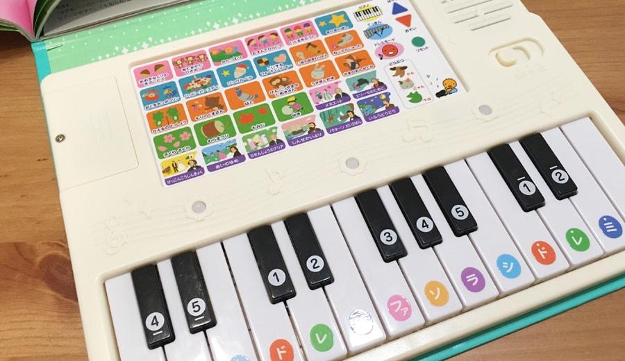 だいすきピアノえほん