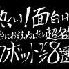 """熱い!面白い!本当におすすめしたい""""超名作""""ロボットアニメ 8選"""